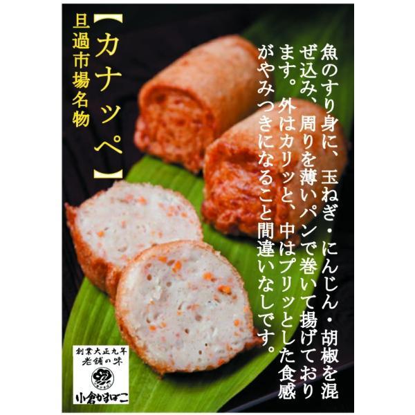 旦過市場名物 【カナッペ(10個入り)】 小倉かまぼこ|kokura-kamaboko