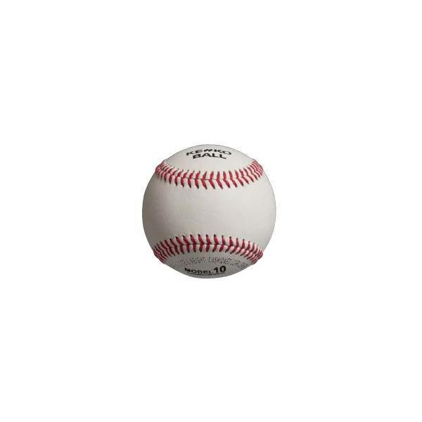 硬式野球ボール 試合球MODEL10 KENKO 1ダース