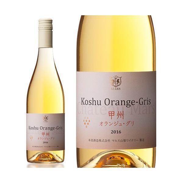 ワイン 白ワイン オレンジワイン 国産ワイン マルスワイン シャトーマルス 甲州 オランジュ・グリ 750ml 日本ワイン 甲州ワイン|kokusan-wine