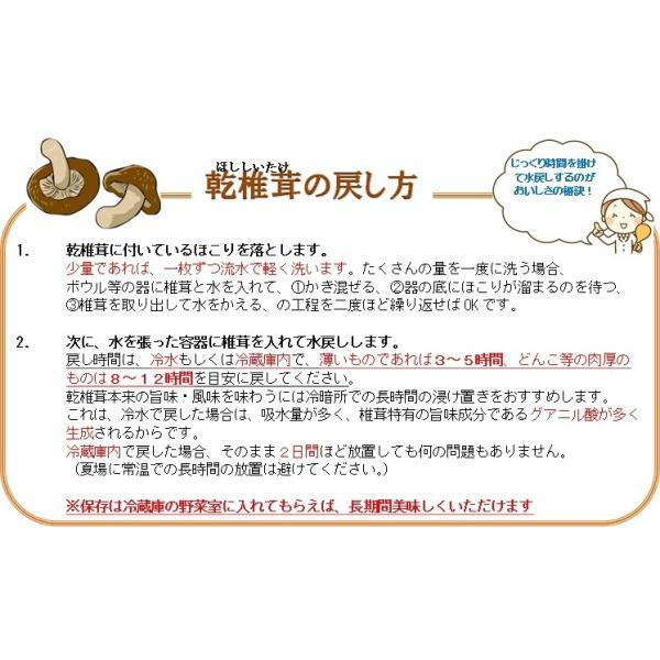 干し椎茸 国産 中玉どんこ椎茸 増量お買い得品  送料無料 干ししいたけ 干しシイタケ|kokusansiitake|07