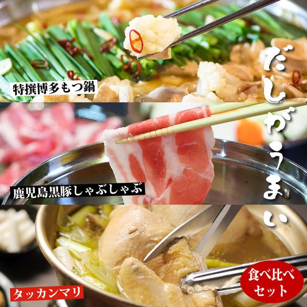 3種の食べ比べ鍋セット