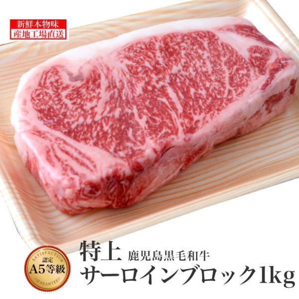 鹿児島黒毛和牛特上サーロインブロック 1kg /鹿児島 薩摩 ステーキ サーロイン 牛肉 焼肉 贈答  高級 特上 誕生日 結婚記念 記念(kagoshimabeef)