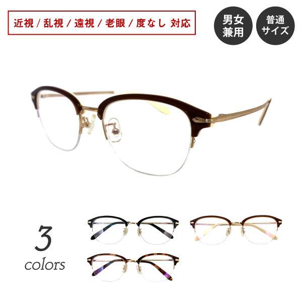 メガネ度付き AC-001 サーモントブロー フレーム メガネセット メンズ レディース 近視・遠視・乱視・老眼 PCメガネ度付きブルーライト対応(オプション)