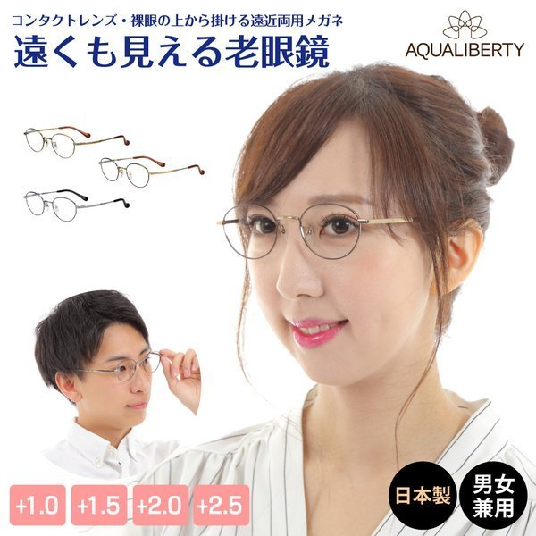 遠くも見える老眼鏡 遠近両用 メガネ 日本製 アクアリバティ ボストン チタン フレーム 鯖江 シャルマン リーディンググラス レディース メンズ おしゃれ