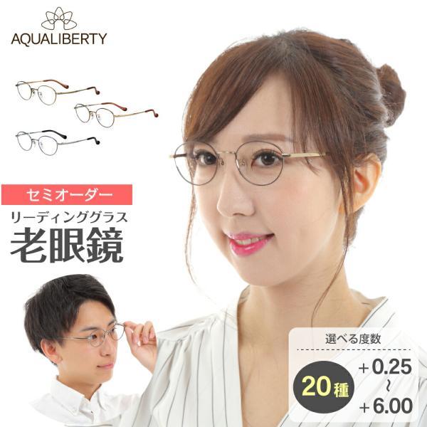 老眼鏡 鯖江 日本製 AQUALIBERTY アクアリバティ ボストン シャルマン リーディンググラス シニアグラス レディース メンズ 男性 女性 おしゃれ かわいい