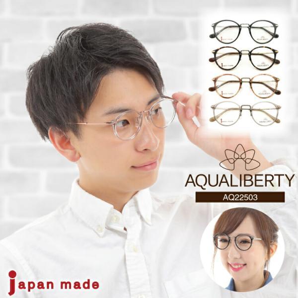 メガネ 度付き 度あり AQUALIBERTY アクアリバティ 日本製 ボストン チタン フレーム 男女兼用 シャルマン 近視 遠視 乱視 老眼 度なし 伊達 眼鏡 おしゃれ