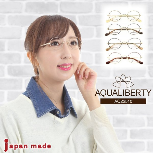 【度付きメガネ】AQUALIBERTY アクアリバティ 日本製 ボストン チタン シャルマン 近視 遠視 乱視 老眼 度なし 伊達 だて メガネ レディース メンズ 男性 女性