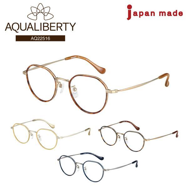 メガネ 度付き 度あり AQUALIBERTY アクアリバティ 日本製 ボストン チタン シャルマン 近視 遠視 乱視 老眼 度なし 伊達 眼鏡 レディース メンズ 男性 女性