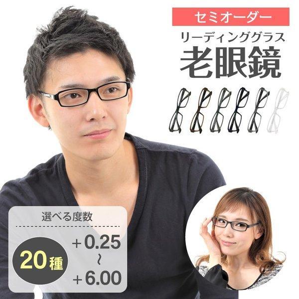 【お試し価格】老眼鏡 リーディンググラス スクエア 軽量 フレーム 形状記憶 軽い シニアグラス レディース メンズ 男性 女性 おしゃれ かわいい かっこいい