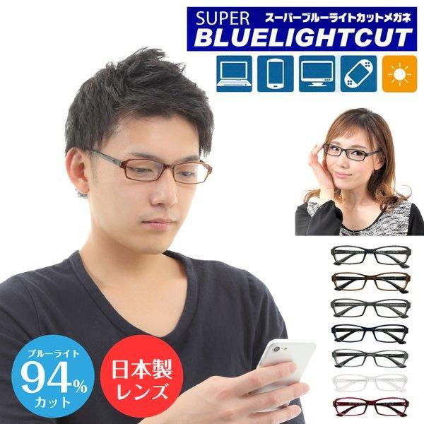 ブルーライトカット メガネ 度付き 度あり 94%カット スクエア 軽量 形状記憶 日本製 近視 遠視 乱視 パソコンメガネ PCメガネ スマホ 眼鏡 おしゃれ