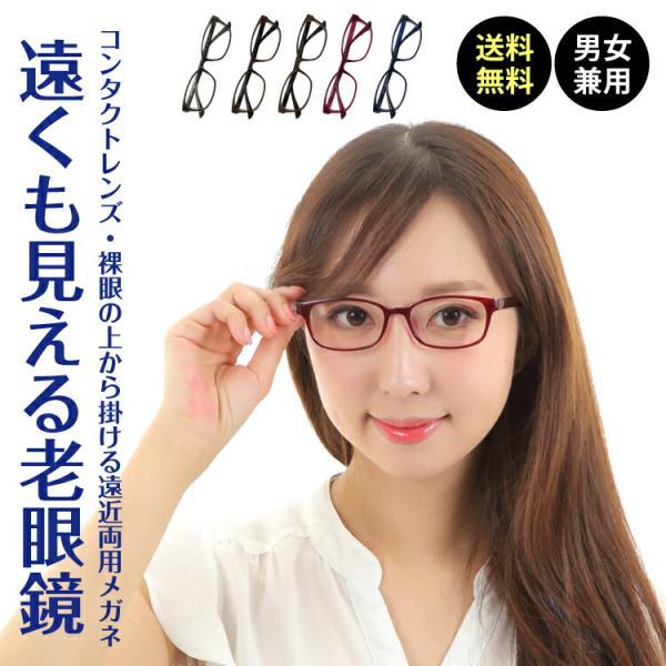 遠くも見える老眼鏡 遠近両用 メガネ ウエリントン 軽量 リーディンググラス シニアグラス 裸眼 伊達メガネ レディース メンズ 男性 女性 おしゃれ かわいい