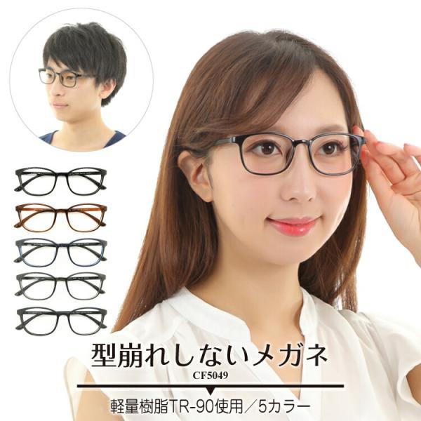 メガネ度付き CF5049 超軽量 ウェリントン メガネセット レディース メンズ 近視・遠視・乱視・老眼 PCメガネ度付きブルーライト対応(オプション)