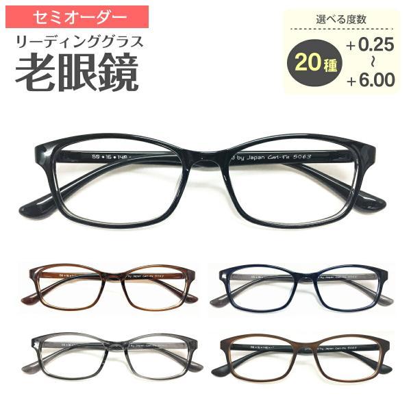 老眼鏡 リーディンググラス スクエア 軽量 フレーム 形状記憶 黒縁 軽い シニアグラス レディース メンズ 男性 女性 おしゃれ かわいい かっこいい ギフト