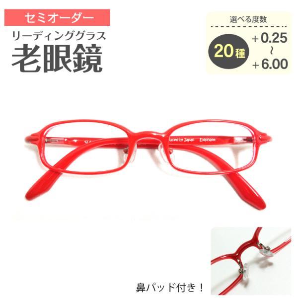 老眼鏡 シニアグラス リーディンググラス 小型 小さいサイズ 小顔 赤 ピンク 軽量 フレーム 軽い 激安  安い かわいい おしゃれ レディース 女性 メンズ 男性