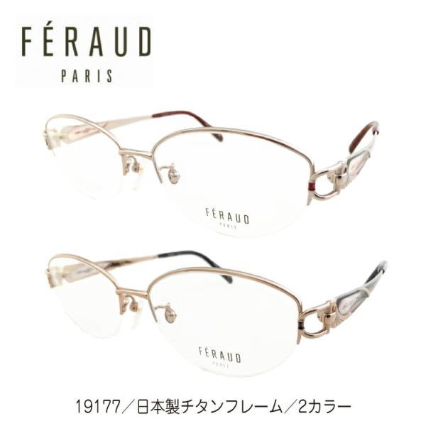 度付き 度あり メガネ FERAUD フェロー 19177 日本製 チタン フレーム 高級 ブランド 近視 遠視 乱視 老眼 度なし 眼鏡 レディース メンズ 男性 女性