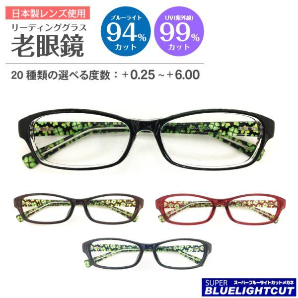 老眼鏡 ブルーライトカット 94% スクエア クローバー柄 形状記憶 軽量 フレーム リーディンググラス シニアグラス おしゃれ かわいい PC パソコン スマホ