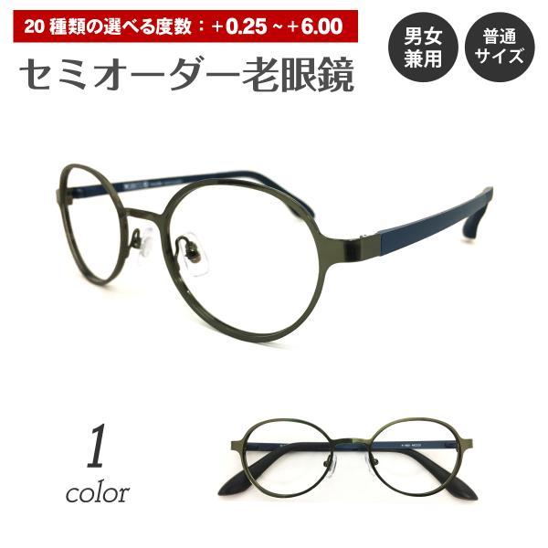 老眼鏡 ボストン 丸眼鏡 鼻パッド付き ウルテム 軽量 リーディンググラス シニアグラス レディース メンズ 男性 女性 おしゃれ かわいい かっこいい