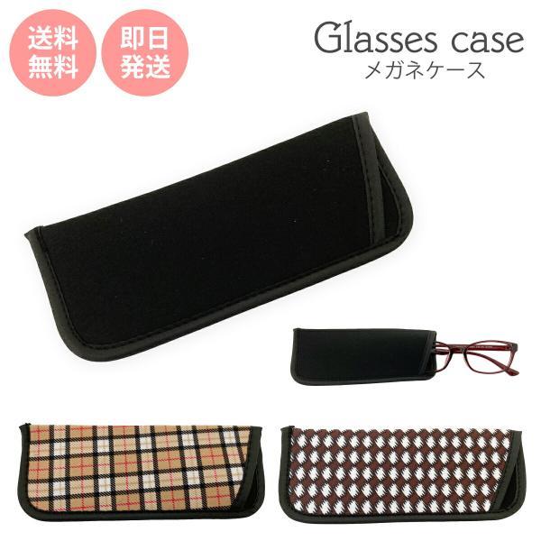 【送料無料】メガネケース 布 ポーチ 眼鏡ケース ソフトケース おしゃれ シンプル グラスケース 眼鏡入れ 女性 男性 メンズ レディース 老眼鏡ケース