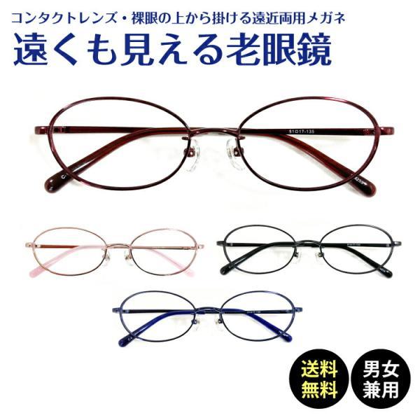 遠くも見える老眼鏡 遠近両用 メガネ オーバル メタル フレーム リーディンググラス シニアグラス 伊達メガネ レディース メンズ 男性 女性 おしゃれ かわいい