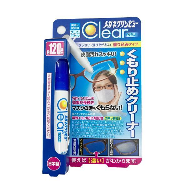 【メガネとセット購入で割引】【送料無料】メガネクリンビュー クリア くもり止め クリーナー 10ml 日本製 メガネ くもり止め 曇り止め 眼鏡 レンズ  ゴーグル