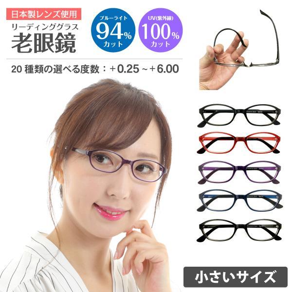 老眼鏡 ブルーライトカット 94% 小さいサイズ 小顔 オーバル 鼻パッド 形状記憶 軽量 フレーム リーディンググラス おしゃれ かわいい PC パソコン スマホ