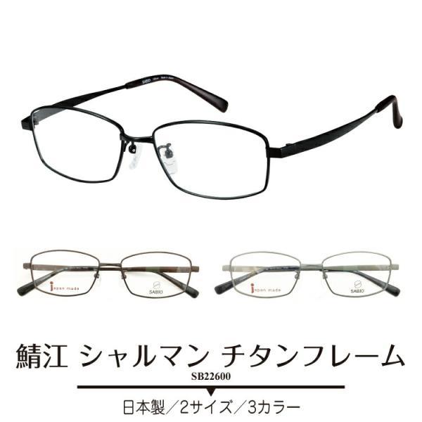 メガネ 度付き 度あり CHARMANT シャルマン SABIO サビオ 日本製 チタンフレーム 鯖江 スクエア 度入り 近視 遠視 乱視 老眼 度なし 伊達 眼鏡 メンズ 男性