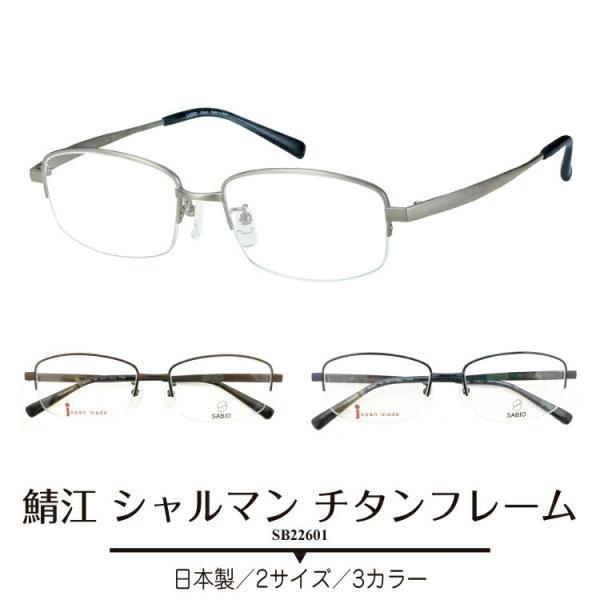 メガネ 度付き 度あり CHARMANT シャルマン SABIO サビオ 日本製 チタンフレーム 鯖江 ハーフリム スクエア 近視 遠視 乱視 老眼 度なし 伊達 眼鏡 メンズ 男性