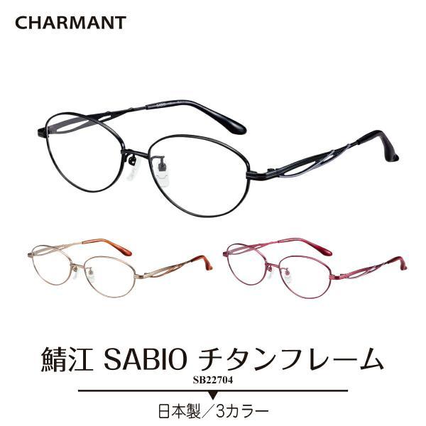 メガネ 度付き 度あり シャルマン SABIO サビオ 日本製 チタンフレーム 鯖江 近視 遠視 乱視 老眼 度なし 伊達 眼鏡 レディース メンズ おしゃれ かわいい