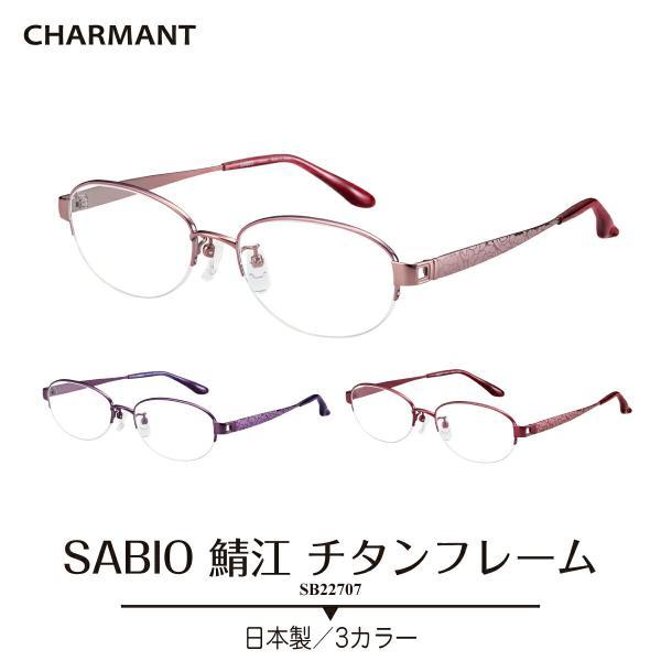 メガネ 度付き 度あり シャルマン SABIO サビオ 日本製 チタンフレーム ハーフリム ナイロール 鯖江 近視 遠視 乱視 老眼 度なし 伊達 眼鏡 レディース メンズ