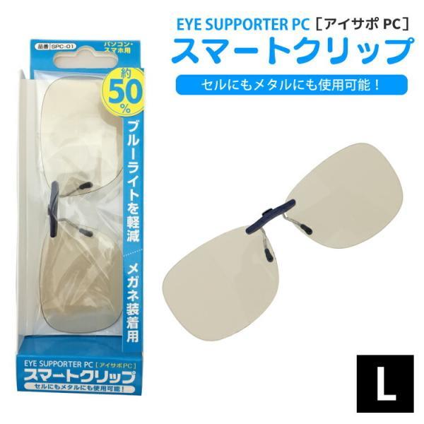 スマートクリップ EYE SUPPORTER PC アイサポPC Lサイズ ブルーライト 50%カット ケース付き メガネ装着用 セル メタル 兼用 サングラス 軽量 UVカット