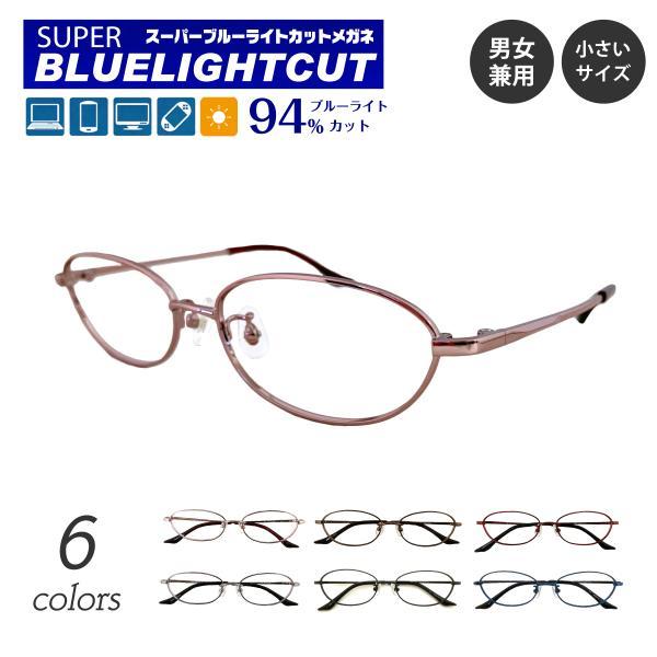 ブルーライトカット メガネ 94%カット 度なし 伊達 スーパーブルーライトカットメガネ オーバル メタルフレーム パソコンメガネ PCメガネ スマホ