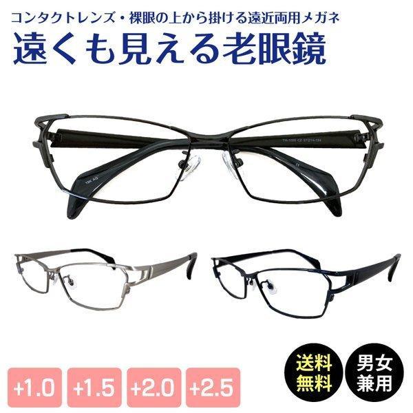 遠くも見える老眼鏡 遠近両用 メガネ 幅広 大きめ スクエア メタル フレーム リーディンググラス シニアグラス 素通し メンズ 男性 おしゃれ かっこいい