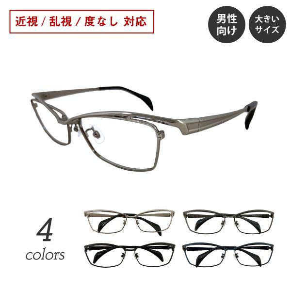 メガネ 度付き 度あり スクエア メタルフレーム 大きめ 幅広 鼻パッド付き 近視 乱視 度なし 伊達 だて 眼鏡 めがね メンズ 男性 おしゃれ かっこいい