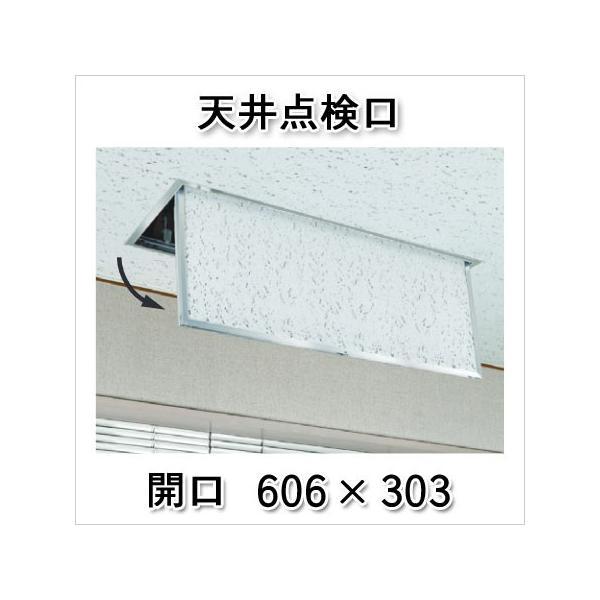 アルミ天井点検口額縁タイプSuperリーフ603vs600×300創建