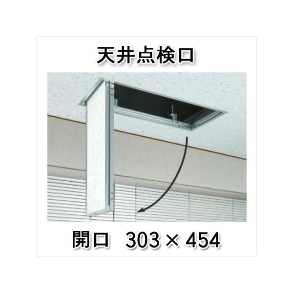 アルミ天井点検口額縁タイプSuperリーフ3045vs300ミリ450ミリ