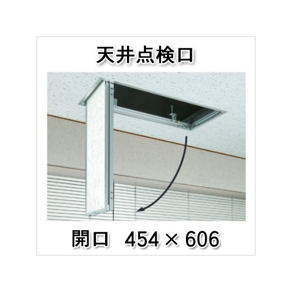 創建天井点検口額縁タイプSuperリーフ4560vs450×600アルミ