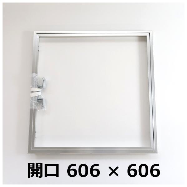 天井点検口600角額縁タイプSuperリーフ606vsアルミ創建