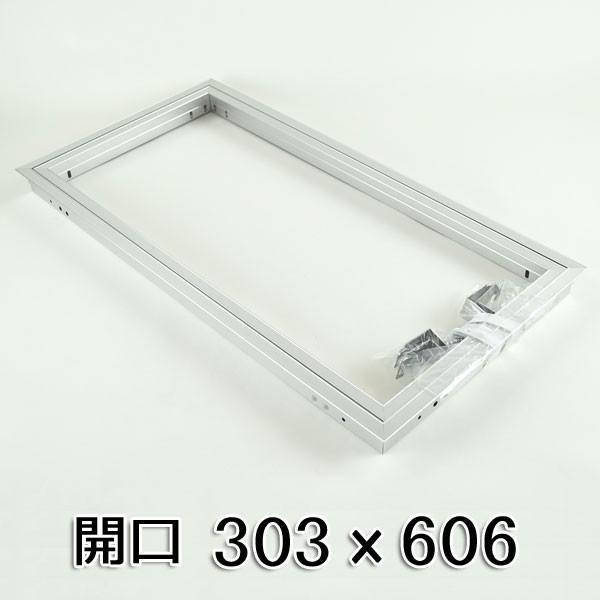 天井点検口額縁タイプSuperリーフ306vsアルミ300×600