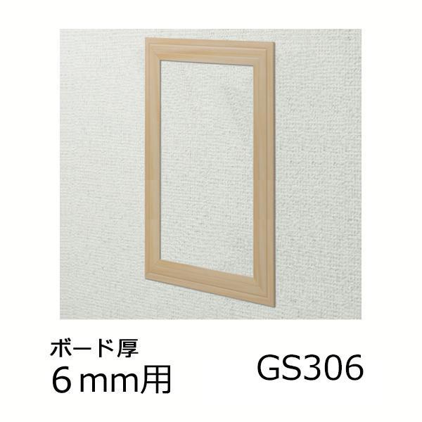 創建天井壁兼用点検口枠GS306-6木目調64030