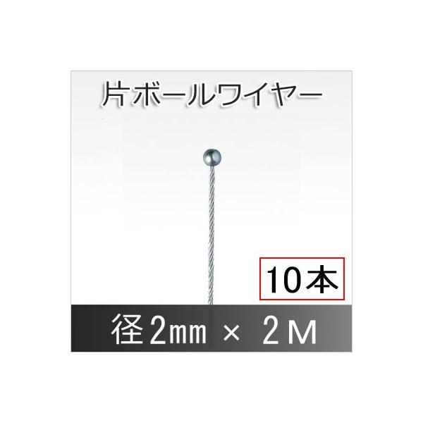 荒川技研 片ボールワイヤー 2mm×2M ボール径6mm ステンレス 10本単位