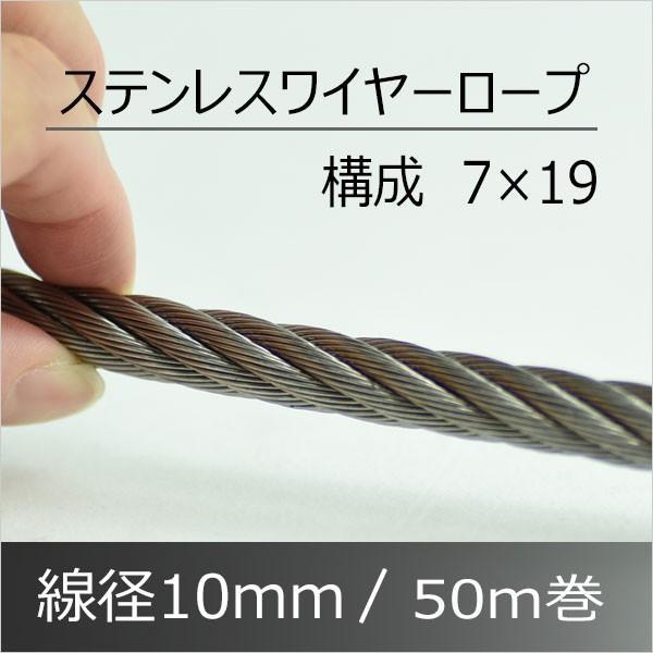 ステンレスワイヤーロープ 10mm 50M SUS304 構成7×19