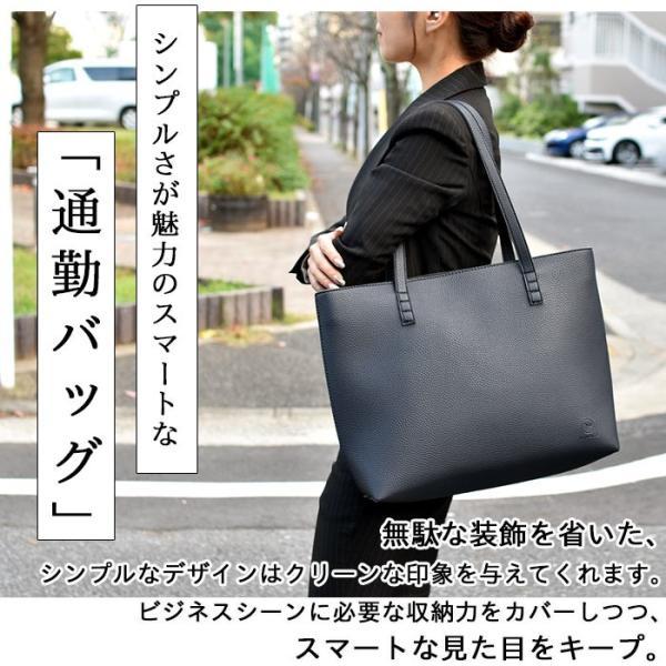 通勤バッグ レディース トートバッグ A4対応 就活にも! シンプル 大容量 軽い 仕事バッグ