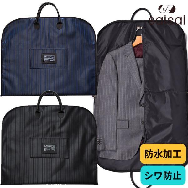 ガーメントバッグ メンズ レディース スーツバッグ ストライプ柄 スーツカバー 軽量 撥水 キャリーオン 出張 ビジネス