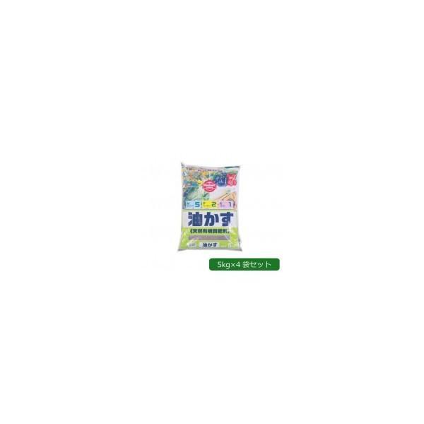 あかぎ園芸 天然有機質肥料 油かす(チッソ5・リン酸2・カリ1) 5kg×4袋