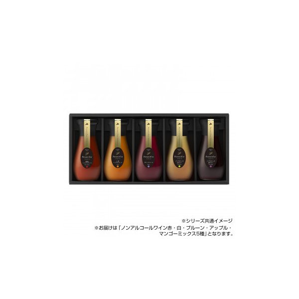 プレサドール ノンアルコールワイン赤・白・プルーン・アップル・マンゴーミックス 190ml 5種セット