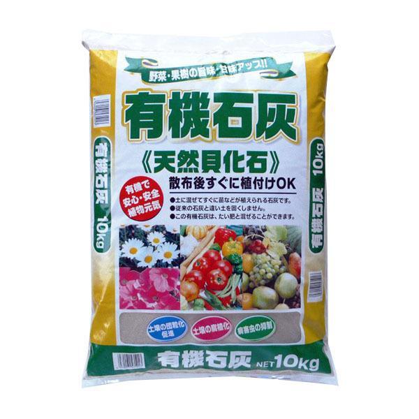 あかぎ園芸 粉末有機石灰 10K 4袋 (4939091571013) 肥料 土壌 家庭