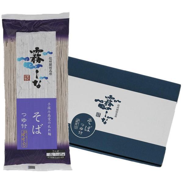 霧しな 霧しなそば(特製つゆ付き) 200g×10袋入 161 ソバ 蕎麦 乾麺