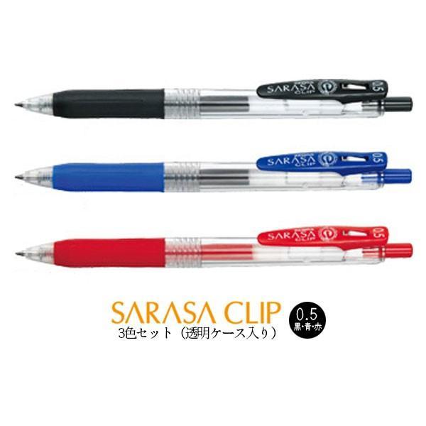 ジェルボールペン サラサクリップ0.5 3色セット JJ15-3C