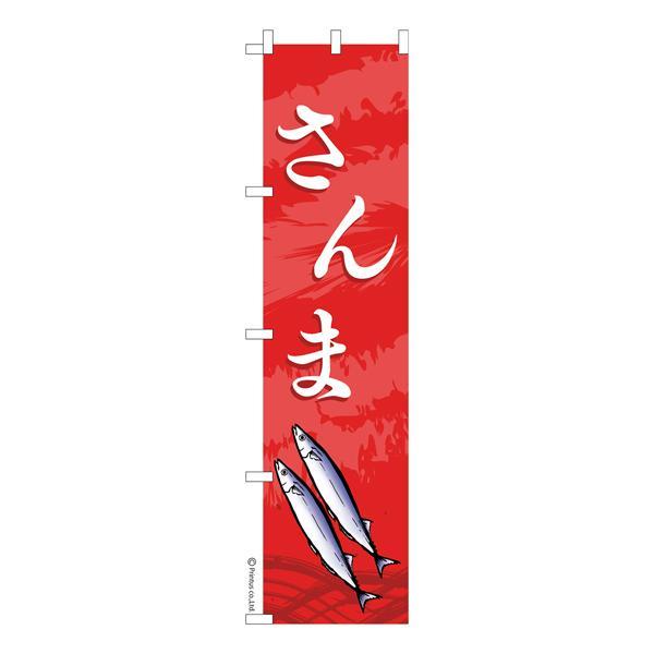 のぼり旗 さんま 2 秋刀魚 秋の味覚 短納期 既製品のぼり 450mm幅