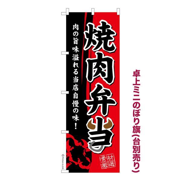 卓上ミニのぼり旗 焼肉弁当3 焼き肉 既製品卓上ミニのぼり 卓上サイズ13cm幅